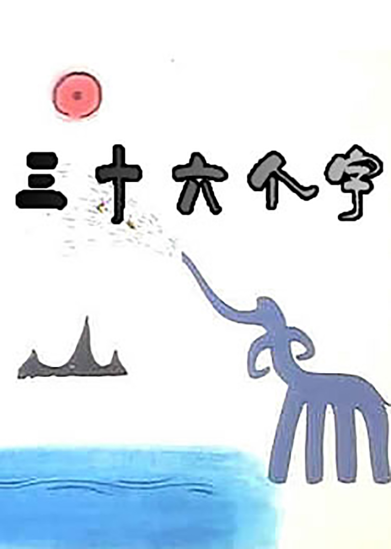 简 介: 父亲教儿子识字,通过讲解象形文字说明中国文字的起源。影片借用三十六个活动的象形文字,讲述了一个有趣的故事:红日蓝天,远山近水 ,鸟在飞翔,象在吸水,森林草地,一片翠绿。夫骑着马儿,穿竹林,过田野。突然,夫从马上摔下,马跑了,夫用刀砍木,造一舟,大象将夫卷入舟中,将舟推下了水,水中有鱼。