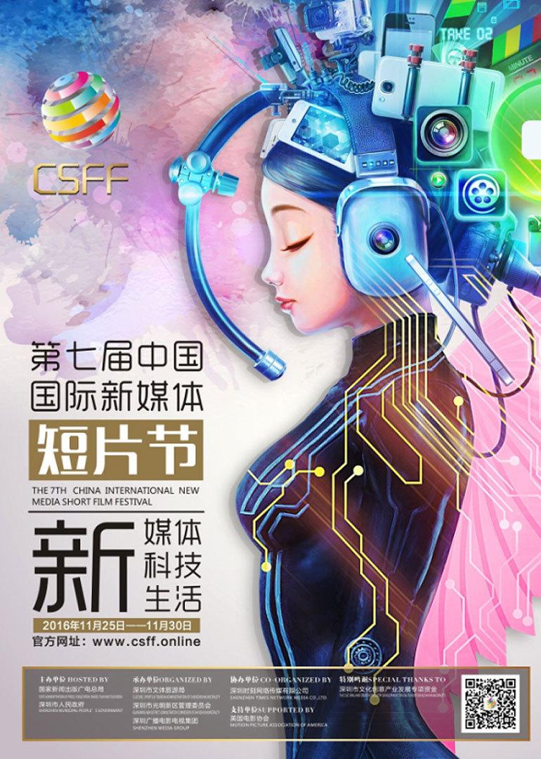 中国国际新媒体短片节