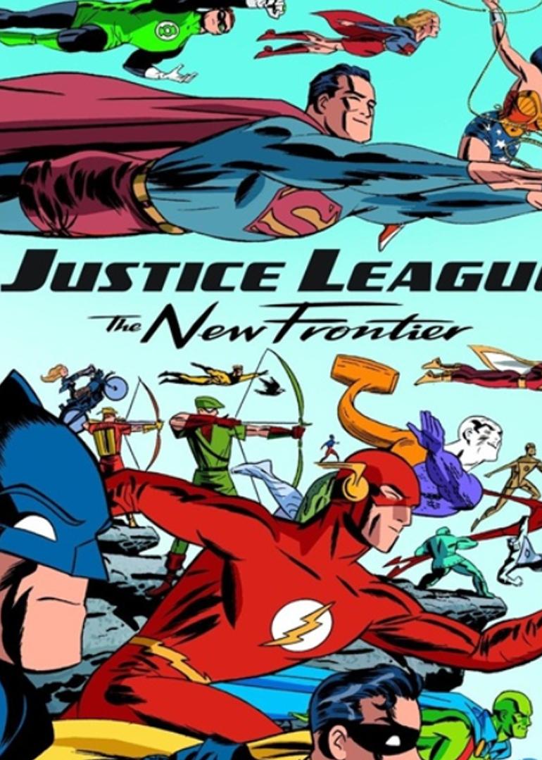 正义联盟:新的边际