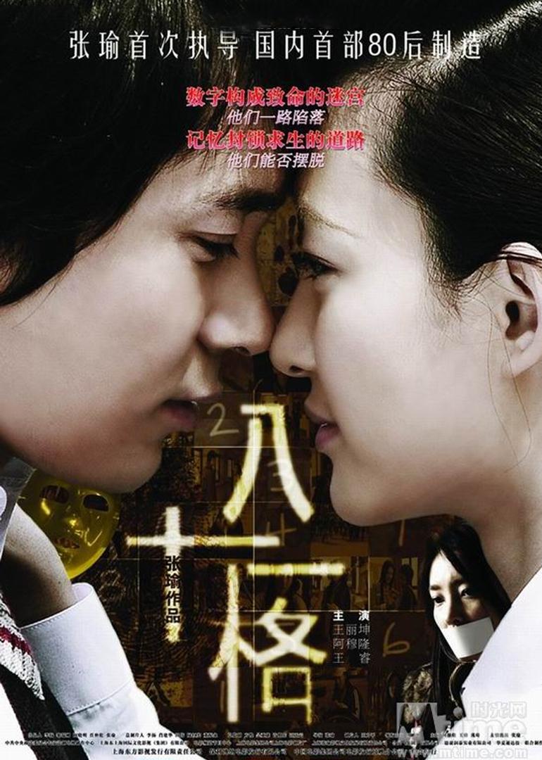 张瑜导演指导的第一部的电影《八十一格》由著名影星