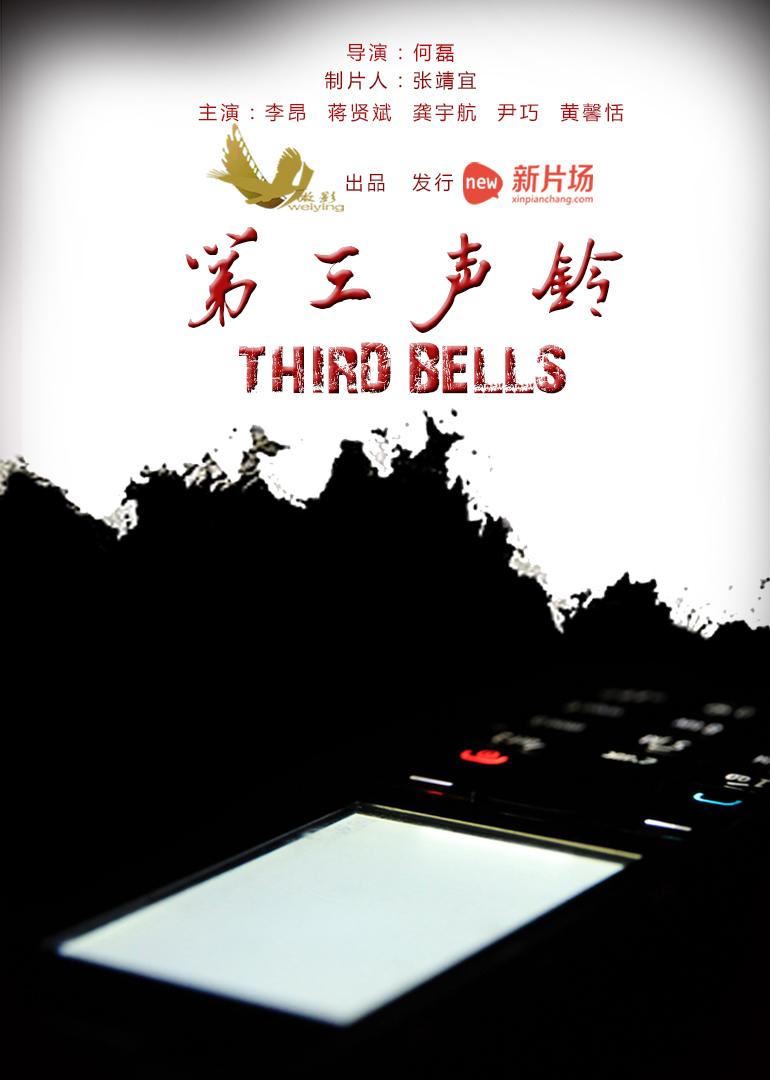 《第三声铃》电影高清在线观看