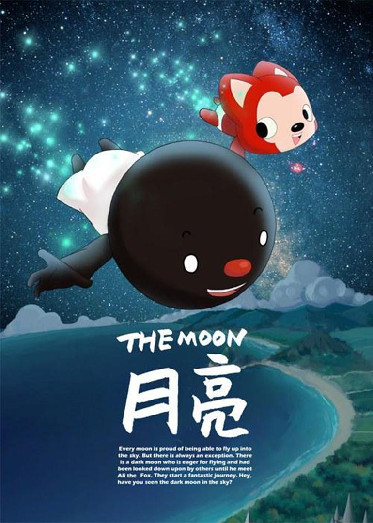 阿狸梦之岛·月亮海报