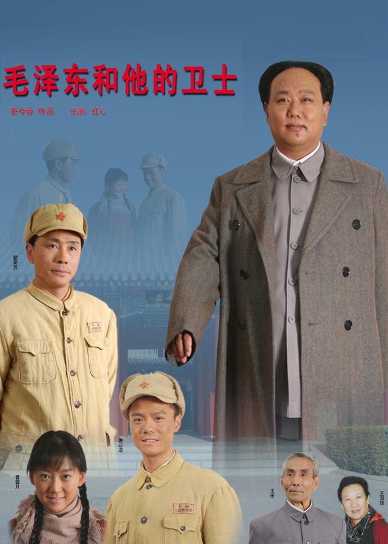 毛泽东和他的卫士