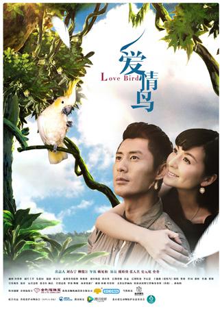 《爱情鸟》电影高清在线观看