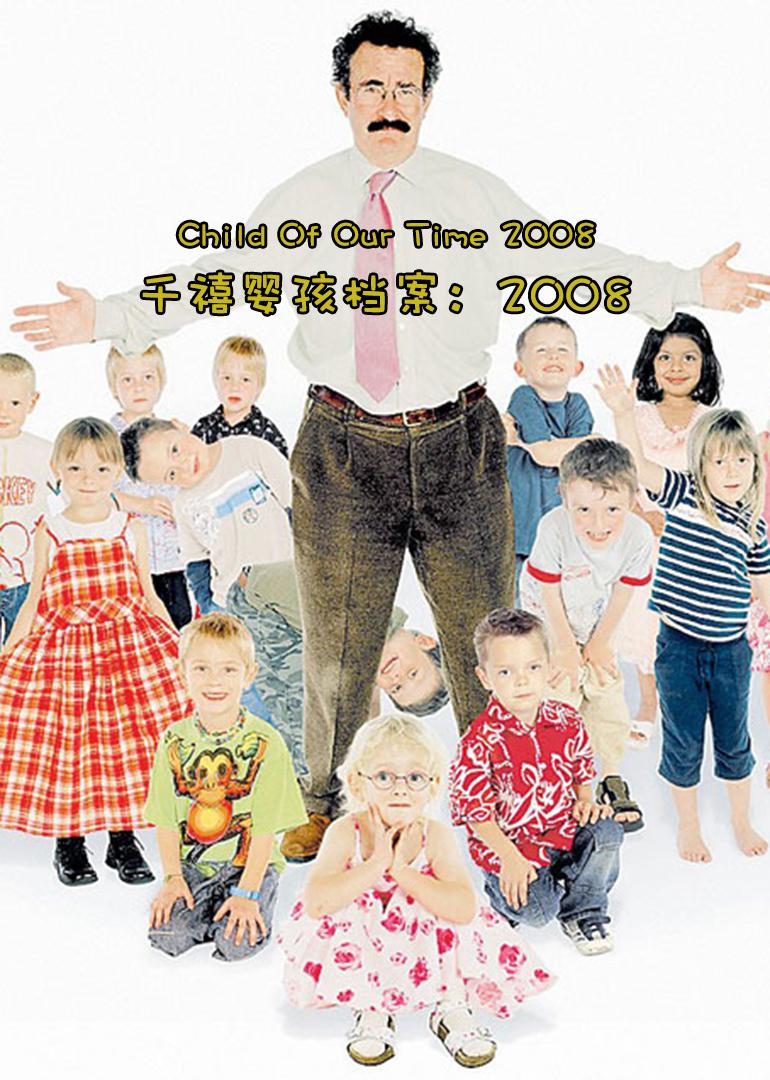 千禧婴孩档案:2008