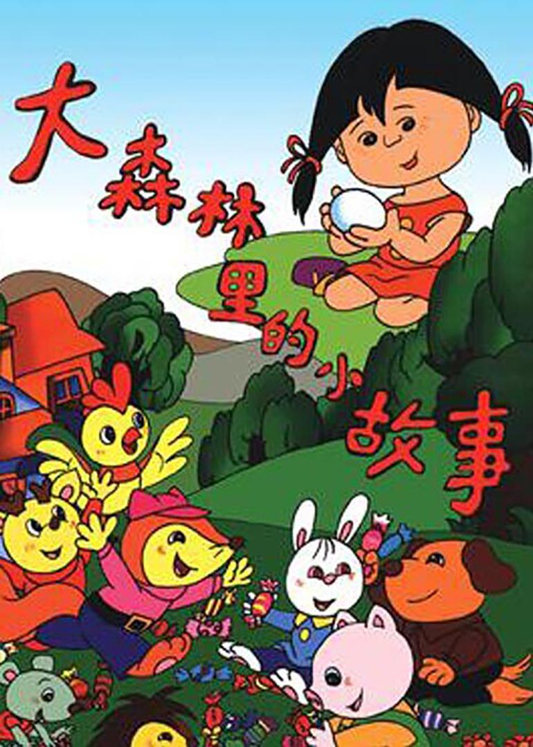 简 介: 美丽的大森林里,生活着许许多多可爱的小动物,有会画冰淇淋太阳的小猪、有会发射巧克力的小狐狸,还有贪玩的白鼠公主。它们在一起自由自在,快快乐乐,不时有小小的故事发生。生活是简单的,但动物们之间的友情是真实感人的。《大森林里的小故事》这个片集通过《白色的蛋》、《叮铃铃》、《梨子提琴》、《小狐狸的枪和炮》等九个小故事讲述了许多发生在美丽大森林里生动有趣的事情。