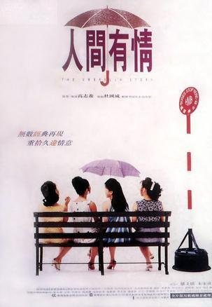 由《我和春天有个约会》的导演高志森,编剧杜国威,演员刘雅丽等到原班
