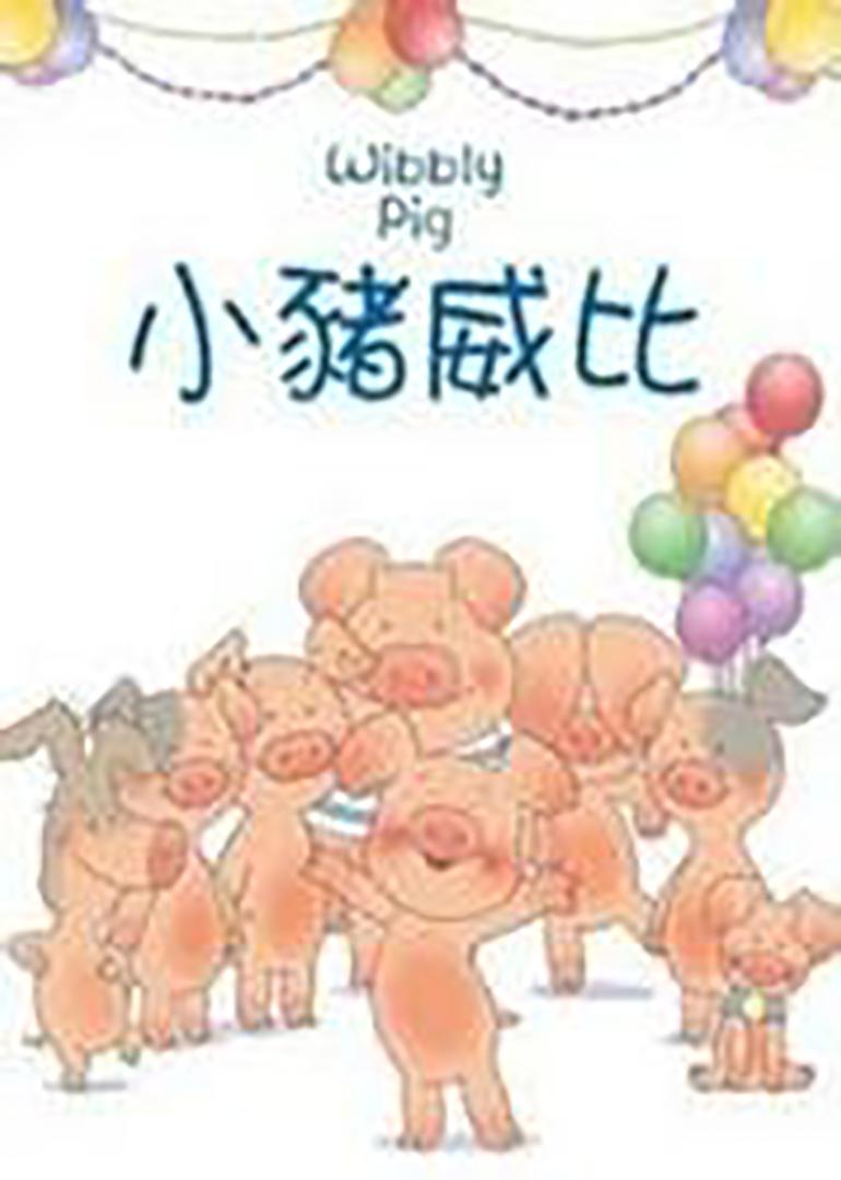 呆萌可爱小猪孩唱歌图片