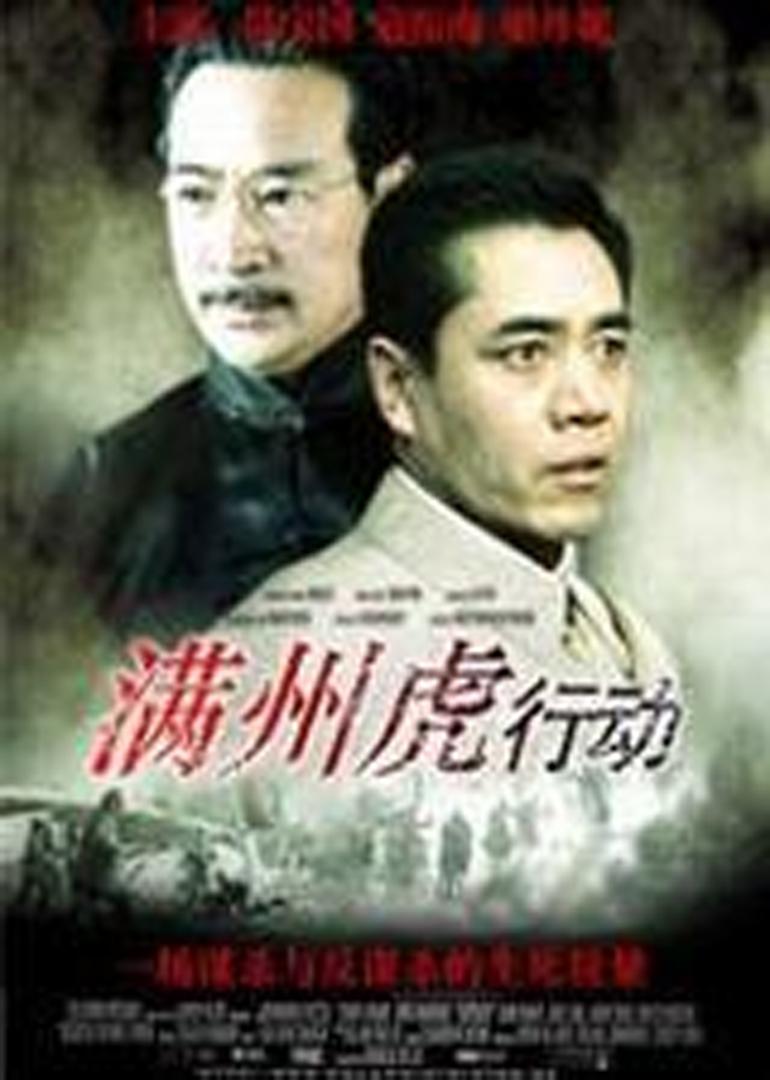 满洲虎行动man zhou tiger action电影