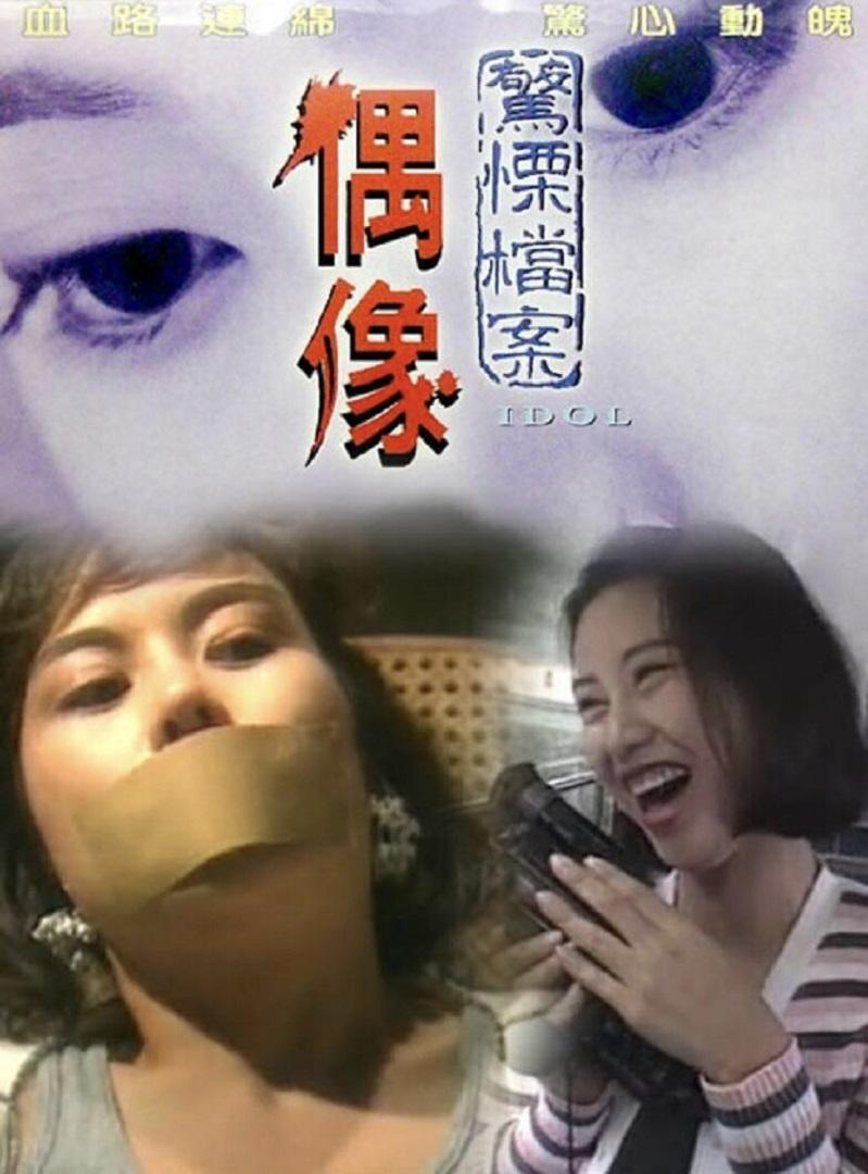导演:萧荣主演:叶玉萍/梁十一/徐宝麟 简介:神经质的小女子阿凯一直