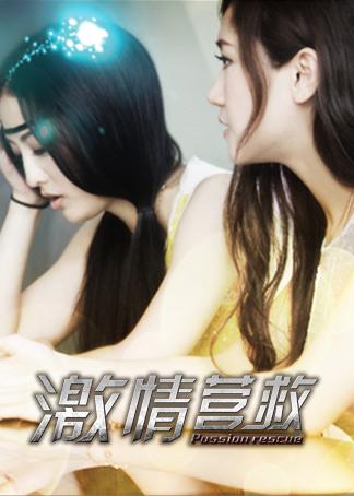 激情营救普通话/原版/2014电影