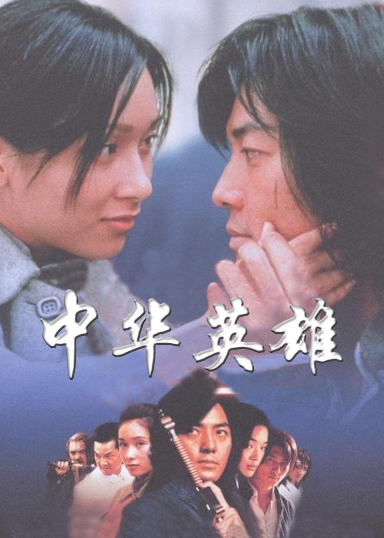 中华英雄 99版在线播放