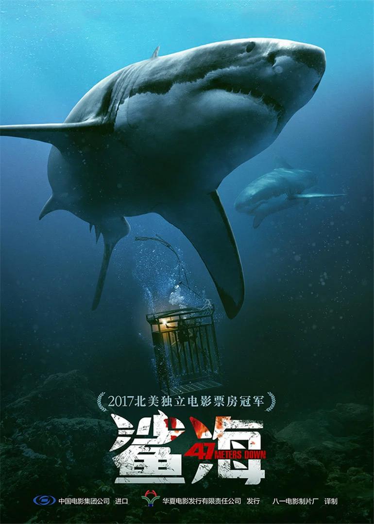 鲨海(原声版)