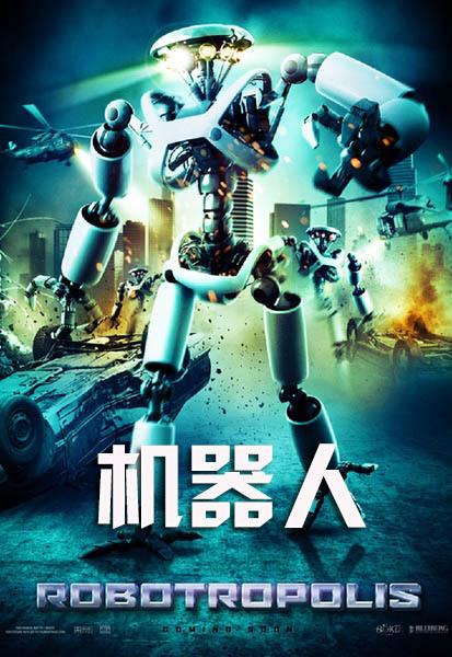 科幻穿越 我的机器人好友 机器纪元 - 电影 - 高清
