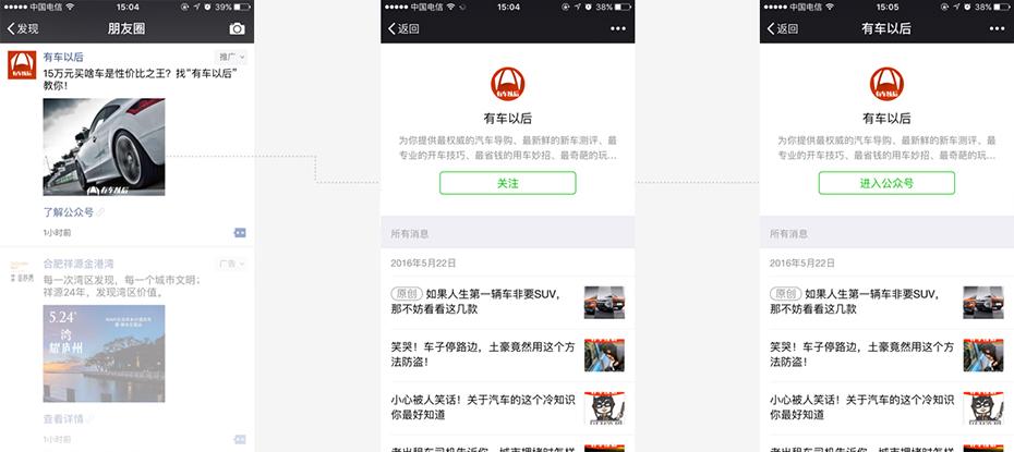 微信朋友圈公众号推广广告投放样式