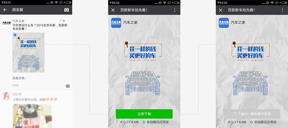微信朋友圈移动应用推广广告投放样式