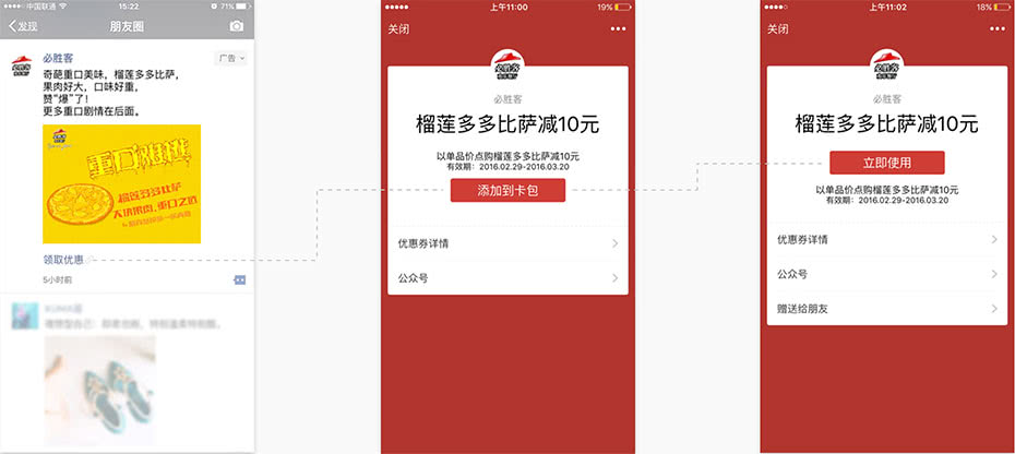 微信朋友圈微信卡券推广广告投放样式