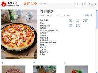 披萨做法大全 - 腾讯应用中心