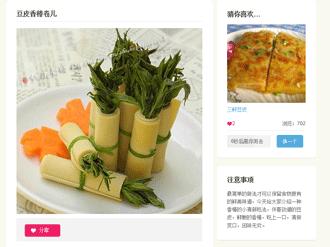 凉菜做法大全 川菜凉菜 家常凉菜 最新凉菜菜谱图片
