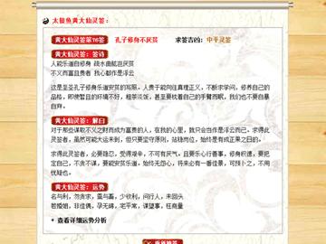 黄大仙灵签_360应用宝库; 应用详情;