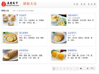 qq三国莲子_烘焙食谱 - 腾讯应用中心