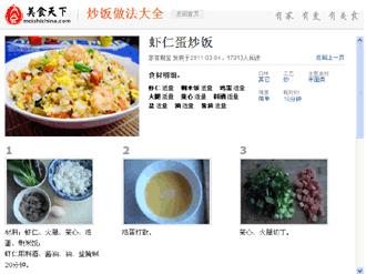 qq三国莲子_炒饭做法大全 - 腾讯应用中心