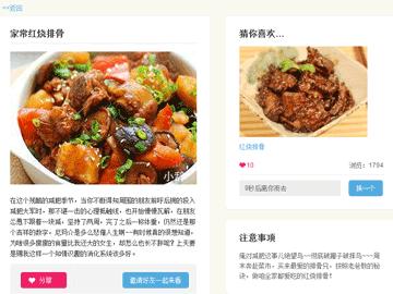 qq三国莲子_美味家常菜 - 腾讯应用中心