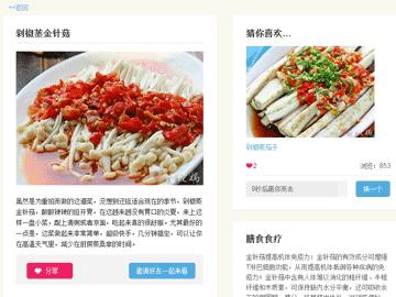qq三国莲子_湘菜食谱大全 - 腾讯应用中心