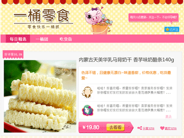 qq三国莲子_一桶零食 - 腾讯应用中心