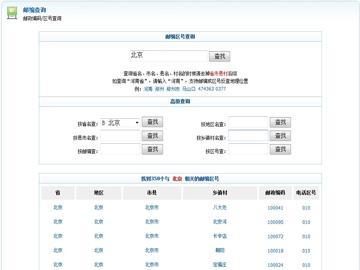 北京长途区号是多少_邮编查询-中国的邮政编码是多少