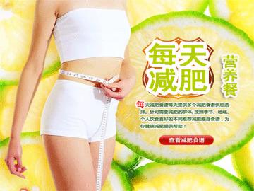 qq三国莲子_每天减肥食谱 - 腾讯应用中心
