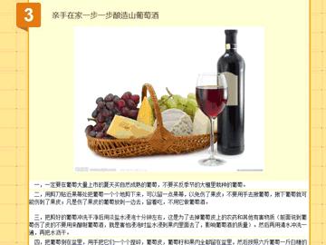 qq三国莲子_葡萄酒的制作 - 腾讯应用中心
