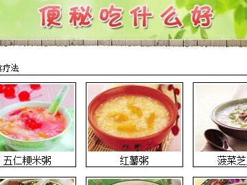qq三国莲子_便秘吃什么 - 腾讯应用中心