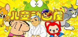 嘉佳卡通猫和老鼠_嘉佳卡通在线直播_腾讯视频_腾讯网