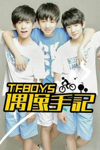 tf偶像手记爱奇艺_tfboys偶像手记 第一季-综艺-腾讯视频