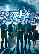 超级战队(2015)