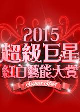 2015超級巨星紅白藝能大賞