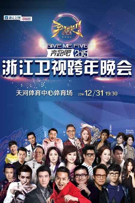 浙江卫视跨年_浙江卫视跨年演唱会 2014-综艺-腾讯视频