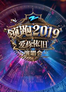 浙江卫视跨年_浙江卫视跨年演唱会 2018-综艺-腾讯视频