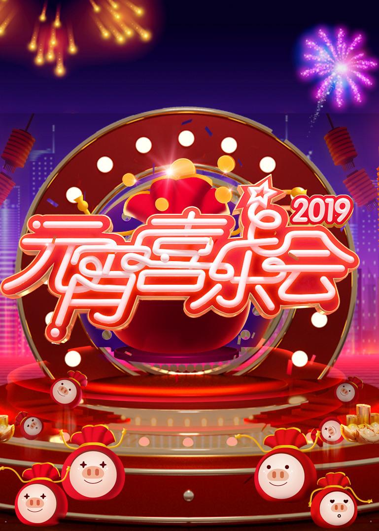 湖南卫视综艺_湖南卫视元宵喜乐会 2019-综艺-腾讯视频