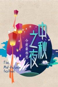 湖南卫视综艺_湖南卫视中秋之夜 2015-综艺-腾讯视频