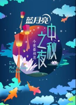 湖南卫视综艺_湖南卫视中秋晚会 2014-综艺-腾讯视频