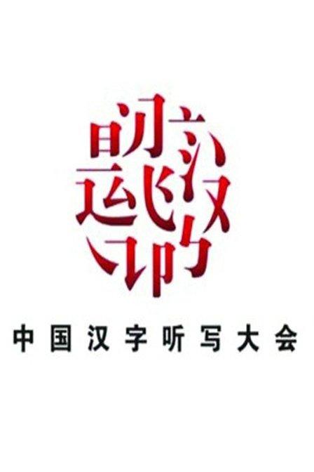 中国听写大会_中国汉字听写大会 第2季-综艺-腾讯视频