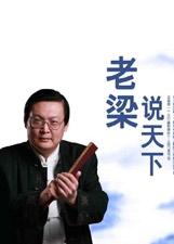 老梁说天下女尸_老梁说天下 2012-综艺-腾讯视频