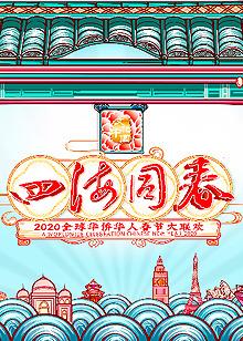 湖南卫视综艺_湖南卫视华人春晚 2020-综艺-腾讯视频