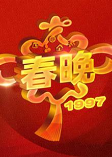 1997央视春晚