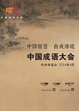 中國成語大會