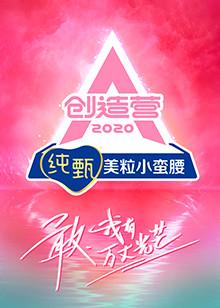 创造营2020 第9期(下)