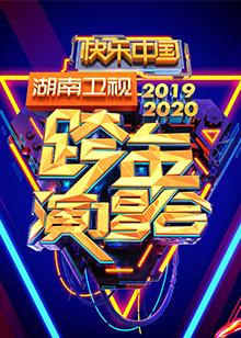 湖南卫视综艺_湖南卫视跨年演唱会 2019-综艺-腾讯视频