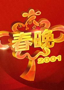 2001央视春晚